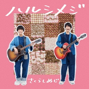 さくらしめじ/ハルシメジ [CD+DVD][ZXRC-2030]