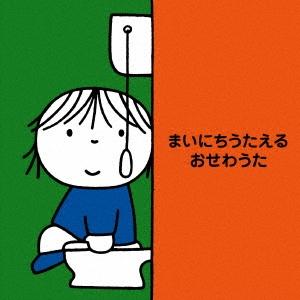まいにちうたえる おせわうた〜たのしいしつけソング〜 CD
