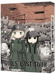 少女終末旅行 3 DVD