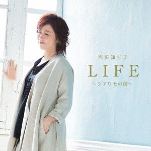 LIFE~シアワセの種~ [CD+DVD]