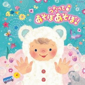 コロムビアキッズ BABIES うたって♪ あそぼ あそぼ! CD