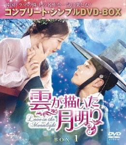 雲が描いた月明り BOX1 <コンプリート・シンプルDVD-BOX><期間限定生産スペシャルプライス版> DVD