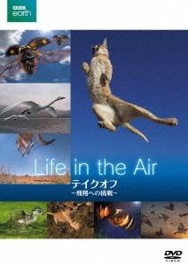 BBC earth テイクオフ 〜飛翔への挑戦〜 DVD