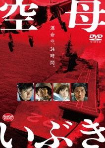 空母いぶき DVD