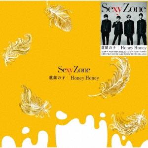 麒麟の子/Honey Honey<通常盤/初回限定ピクチャーレーベル仕様> 12cmCD Single