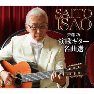 演歌ギター名曲選 CD