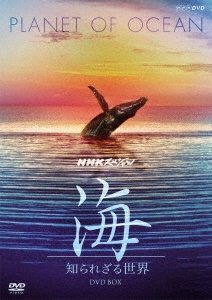 NHKスペシャル 海 知られざる世界 DVD BOX DVD