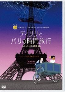 ディリリとパリの時間旅行 DVD