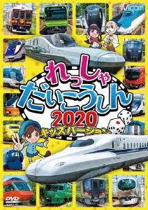 れっしゃだいこうしん2020 キッズバージョン DVD