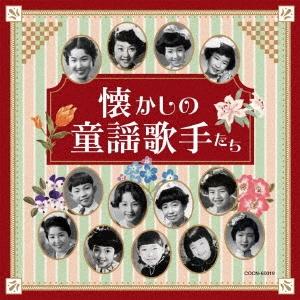 懐かしの童謡歌手たち CD