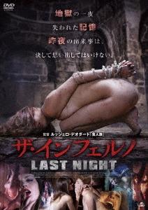 ザ・インフェルノ LAST NIGHT DVD