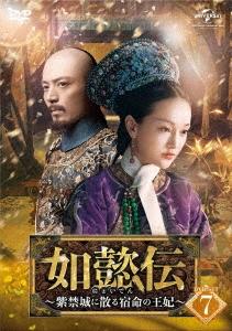 如懿伝~紫禁城に散る宿命の王妃~ DVD-SET7 DVD