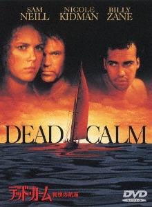 デッド・カーム/戦慄の航海 DVD