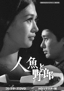 人魚と野郎 コレクターズDVD<HDリマスター版> DVD