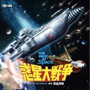 惑星大戦争 オリジナル・サウンドトラック CD