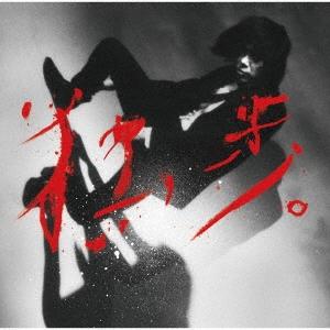 宮本、独歩。 [CD+DVD]<初回限定612バースデーライブatリキッドルーム盤> CD
