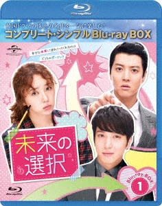 未来の選択 BOX1 <コンプリート・シンプルBlu-ray BOX> [2Blu-ray Disc+DVD]<期間限定生産版> Blu-ray Disc