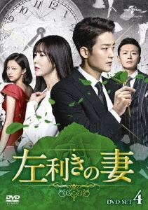 左利きの妻 DVD-SET4 DVD