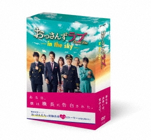 おっさんずラブ-in the sky- DVD-BOX DVD