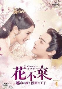 花不棄<カフキ>-運命の姫と仮面の王子- DVD-SET4 DVD