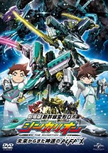 劇場版『新幹線変形ロボ シンカリオン 未来からきた神速のALFA-X』 DVD