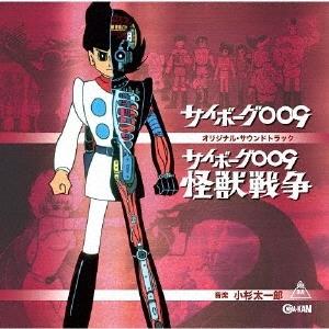 サイボーグ009 劇場版/怪獣戦争 オリジナル・サウンドトラック CD