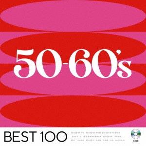 50-60's -ベスト100-