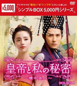 皇帝と私の秘密~櫃中美人~ DVD-BOX1 DVD