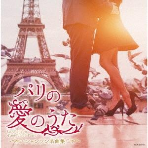 パリの愛のうた〜シャンソン名曲集〜 CD