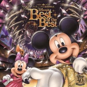 ディズニーファン読者が選んだ ディズニー ベスト・オブ・ベスト 〜創刊30周年記念盤 CD