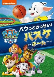 パウ・パトロール シーズン2 パウっとけっせい!バスケチーム DVD