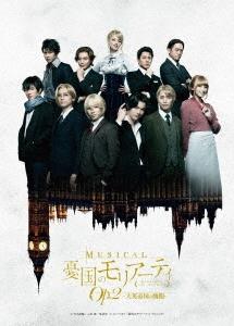 ミュージカル「憂国のモリアーティ」Op.2 -大英帝国の醜聞- DVD