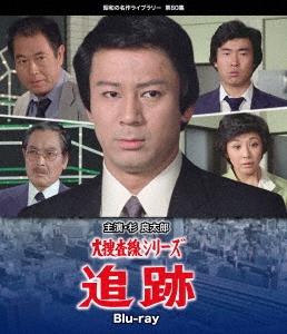 大捜査線シリーズ 追跡 Blu-ray Disc