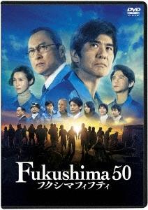 Fukushima 50 DVD
