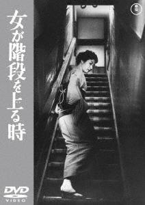 女が階段を上る時 DVD