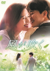 風が吹く DVD-BOX2 DVD