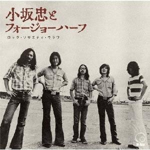 ロック・ソサエティ・ウラワ<1972 RSU夏の陣> CD
