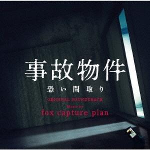 事故物件 恐い間取り オリジナル・サウンドトラック CD