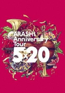 ARASHI Anniversary Tour 5×20<通常盤> DVD