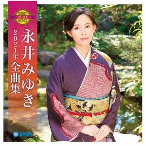 永井みゆき2021年全曲集 CD