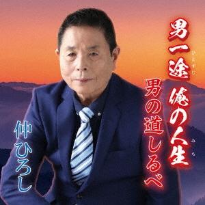 男一途 俺の人生 ・ 男の道しるべ 12cmCD Single