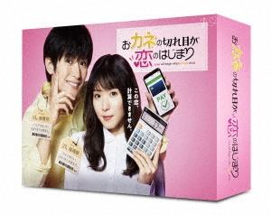 おカネの切れ目が恋のはじまり DVD-BOX DVD