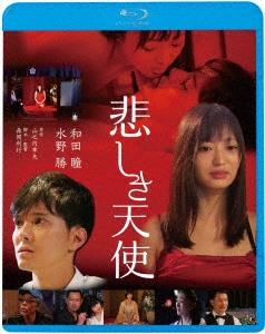 悲しき天使 Blu-ray Disc