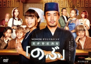 WOWOWオリジナルドラマ「異世界居酒屋『のぶ』」 DVD