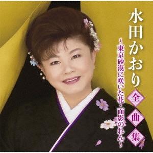 水田かおり全曲集~東京砂漠に咲いた花・面影のれん~ CD