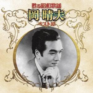 甦る昭和歌謡 アーティストベスト10シリーズ 岡晴夫 CD