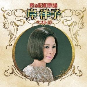 甦る昭和歌謡 アーティストベスト10シリーズ 岸洋子 CD
