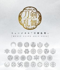 ミュージカル『刀剣乱舞』 ~MUSIC CLIPS 2015-2020~ Blu-ray Disc