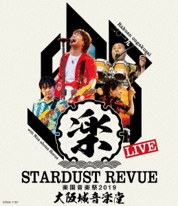 STARDUST REVUE 楽園音楽祭 2019 大阪城音楽堂<初回限定盤> Blu-ray Disc