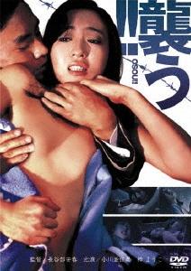 襲う!! DVD